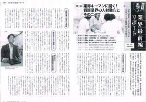 月刊人材ビジネス2015年7月号