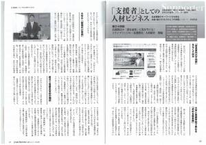 月刊人材ビジネス2月号記事