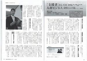 月刊人材ビジネス1月号記事