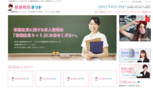 kango-kyoin.net_