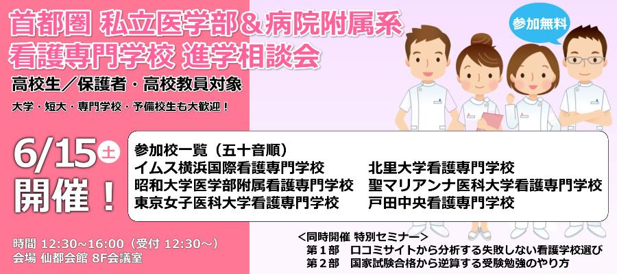 2019年 首都圏 私立医学部&病院附属系看護専門学校 進学相談会